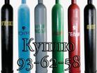 Просмотреть фотографию Разное Куплю баллоны газовые б/у 68914267 в Томске