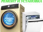 Уникальное фотографию Ремонт бытовой техники Ремонт стиральных машин на дому 72252150 в Томске