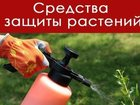 Скачать фото Разное Приобретаем пестициды СЗР 76255033 в Томске