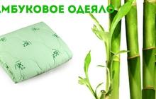 Одеяло бамбуковое евро
