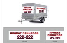 Взять легковой автоприцеп в аренду в Томске