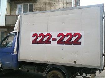 Просмотреть фото  Грузовое такси в Томске телефон 8 3822 222-222, газель будка*газель термобудка услуги грузотакси увезти домашний переезд, офисные и домашние переезды на газелях 33641095 в Томске