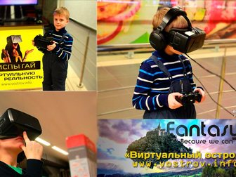 Просмотреть фотографию Развлекательные центры VR Party Виртуальная реальность в Томске 33646572 в Томске