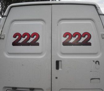 Фотография в Авто Транспорт, грузоперевозки ЛУЧШЕЕ ГРУЗОВОЕ ТАКСИ В ТОМСКЕ 222-222, ЗАКАЗАТЬ в Томске 0