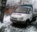 Foto в Авто Транспорт, грузоперевозки ЛУЧШЕЕ ГРУЗОВОЕ ТАКСИ В ТОМСКЕ 8 (3822)222-222, в Томске 350