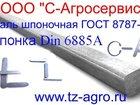 Смотреть изображение  Сталь калиброванная круглая 32417407 в Тосно