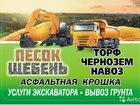 Изображение в Строительство и ремонт Строительные материалы доставка щебень гравийный известоковый гранитный в Троицке 0