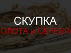 Просмотреть изображение Разные услуги Скупка золота и серебра 34365010 в Туймазах