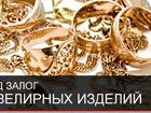 Изображение в Услуги компаний и частных лиц Разные услуги Займы под залог золота и серебра в г. Туймазы в Туймазах 0