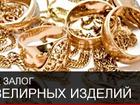 Фото в Услуги компаний и частных лиц Разные услуги - Займы под залог золота и серебра в г. Туймазы в Туймазах 0