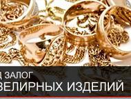 Займы под залог Займы под залог золота и серебра в г. Туймазы ул. Мичурина 13/27