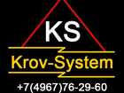 Скачать изображение Строительные материалы Менеджер по продажам 32552959 в Туле