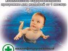 Скачать бесплатно foto Массаж Грудничковое плавание и массаж в Детском клубе 33795238 в Туле