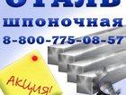 Свежее фото  Шпоночная сталь купить 34035513 в Туле