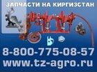 Новое фото  Купить вязальный аппарат на пресс подборщик Киргизстан 34330128 в Туле