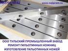 Фото в Металлообрабатывающее оборудование Металлорежущие станки Производство гильотинных ножей. Ножи гильотинные в Туле 0