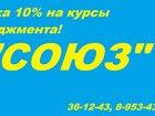 Свежее изображение  Скидка на курсы менеджмента и общения в Центре СОЮЗ, 37069236 в Туле