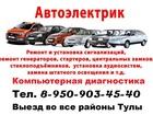 Новое фото  Автоэлектрик с выездом, диагностика авто, авто электрик по Туле 89509034540 39434352 в Туле