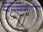 Скачать изображение  новый пассик на проигрыватель виниловых дисков sony lbt-102v 60974429 в Туле