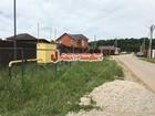 Продаётся участок 8 соток (ИЖС) в селе Частое. В собственнос