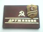 Свежее изображение  Значок дружинник СССР в хорошем состоянии 82844804 в Туле
