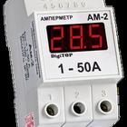 Амперметр Ам-2 однофазный