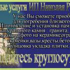 ИП Николай Романов Памятники и ритуальные услуги
