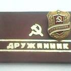 Значок дружинник СССР в хорошем состоянии