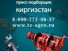 Новое изображение  Запчасти на пресс Киргизстан 35082583 в Твери