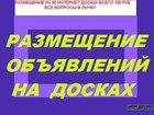 Новое изображение  Реклама Тверь, Услуги Размещение Объявлений 35116295 в Твери
