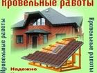 Свежее изображение Строительство домов Кровельные и фасадные работы 69121779 в Твери