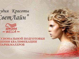 Скачать бесплатно фото  Обучение парикмахерскому искусству 32790978 в Твери