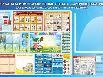 Скачать бесплатно фотографию  Информационные стенды 33464073 в Твери