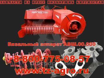 Новое изображение  Пресс подборщик киргизстан настройка 35264988 в Твери