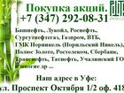 Новое фотографию Разное Покупка акций в Уфе у физических лиц, Продать акции в Уфе, 24342115 в Уфе