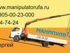 Новое foto  Услуги манипулятора Уфа 32426157 в Уфе