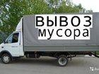 Скачать бесплатно foto Транспорт, грузоперевозки Грузоперевозки,вывоз мусора,грузчики, 33709963 в Уфе
