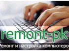 Увидеть foto Ремонт компьютеров, ноутбуков, планшетов Ремонт и диагностика компьютерной техники 33954632 в Нижнем Новгороде