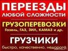 Фотография в Грузовики Грузопассажирский фургон Грузоперевозки газель 4-5 метров! Валдай- в Уфе 250