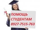 Просмотреть фото Курсовые, дипломные работы Спец с большим опытом выполнения поможет написать любые дипломные 34538718 в Уфе