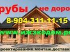 Смотреть foto  срубы 3х3 4х4 5х5 6х6 7х7 8х8 9х9 34642342 в Ижевске