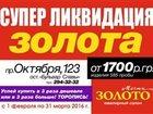 Новое изображение Разные услуги СУПЕР ЛИКВИДАЦИЯ ЗОЛОТА в УФЕ от 1700 р/г 34661987 в Уфе