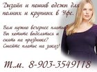 Фото в Услуги компаний и частных лиц Пошив и ремонт одежды Пошив одежды для полных и крупных в Уфе. в Уфе 0