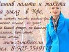 Фото в Услуги компаний и частных лиц Пошив и ремонт одежды Пошив пальто, жакета или жилета на заказ в Уфе 0
