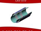 Смотреть фотографию Разное Компенсатор сильфонный СКУ в ППУ изоляции 42705053 в Уфе