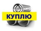 Скачать бесплатно изображение  ЗАКУПАЕМ Трубы восстановленные 114 - 1420 мм 68006167 в Уфе