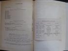 Просмотреть изображение  Корнелий Тацит, Сочинения в 2 томах (комплект) 68342746 в Уфе