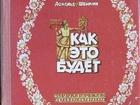 Новое foto  Как это будет, Книжка-картинка На примере колхоза «Россия» Боровичского района 68342800 в Уфе