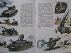 Смотреть foto  И грянул бой Эта книжка рассказывает о больших войсковых учениях, 68362001 в Уфе