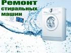 Увидеть фотографию Ремонт бытовой техники Ремонт стиральных машин на дому в уфе 69027147 в Уфе